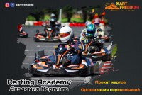 KartFreedom Championship 2019 Sprint Cup